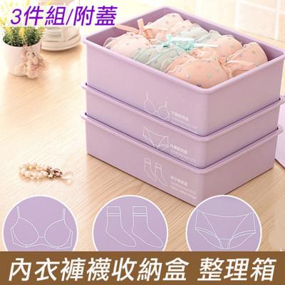 加厚內衣褲襪收納盒三件組 整理箱 桌面收納(附蓋) (6.8折)