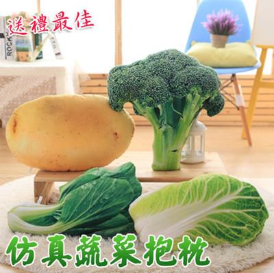 創意仿真蔬菜抱枕 靠枕 靠墊 枕頭 青菜抱枕 (7.3折)