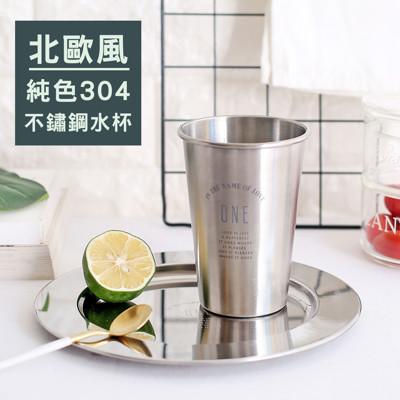 北歐風簡約純色304不鏽鋼水杯 不銹鋼杯 咖啡杯 (6.5折)