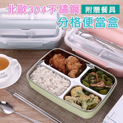 北歐304不鏽鋼分格便當盒 餐盒 保溫飯盒 餐盤 保鮮(附餐具) (6.5折)