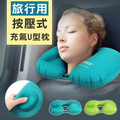 旅行按壓充氣U型枕 頸枕 頭枕 國旅遊必備 輕巧收納 (5.8折)