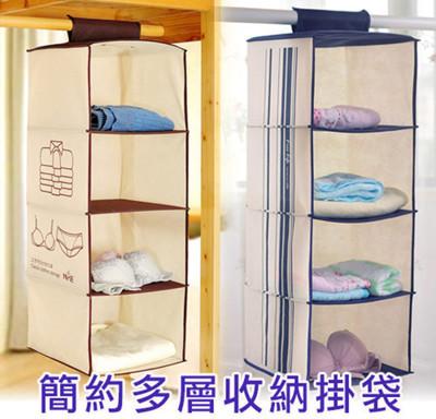 無印風 四層衣櫃收納掛袋 收納袋 內衣褲收納 衣物收納 (4.9折)