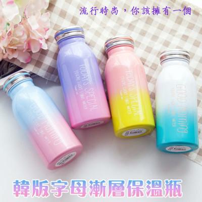 韓版字母漸層保溫瓶 牛奶瓶 水壺 水瓶 (6.2折)