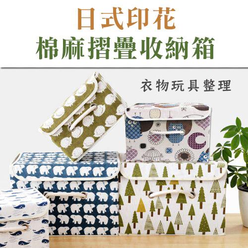 日式印花棉麻摺疊收納箱 收納籃 掀蓋 整理箱 衣物玩具 防塵防潮