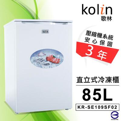 【Kolin 歌林】年度新品 85公升直立式冷凍櫃 雪亮白(KR-SE109SF02) (9.3折)