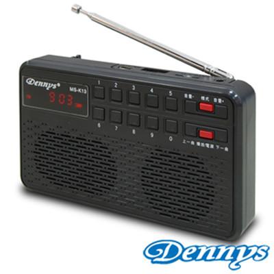 【Dennys】USB/SD/FM/MP3隨身收音機喇叭(MS-K13) (4.2折)