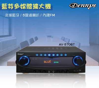 【Dennys】USB/FM/SD/MP3藍牙多媒體擴大機(AV-570BT) (7.8折)