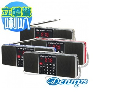 【Dennys】USB/SD/FM/MP3立體聲插卡喇叭(MS-K388 (5.6折)