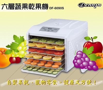 Dennys微電腦定時多段溫控蔬果烘乾機(DF-6090S) (6.1折)