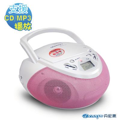 Dennys 手提CD/MP3收音機 MCD-206 (5.5折)