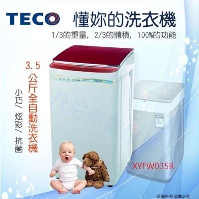 【TECO東元】3.5公斤全自動洗衣機 (XYFW035R) (7.7折)