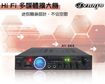 【Dennys】USB/FM/SD/MP3迷你擴大機(AV-264) (8.3折)