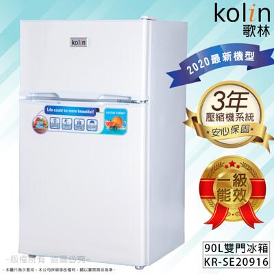 2020最新機型kolin 歌林90公升全新一級能效雙門冰箱kr-se20916 (8.9折)