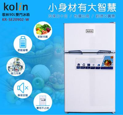 【KOLIN 歌林】90L雙門小冰箱 (KR-SE20902-W) (7.8折)