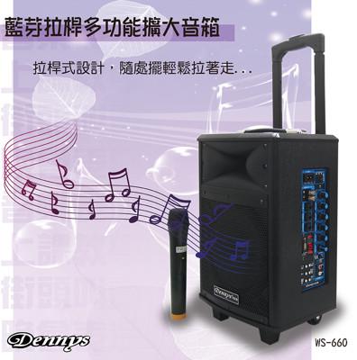 【 Dennys】拉桿式藍芽無線擴音機 (WS-660) (8.4折)