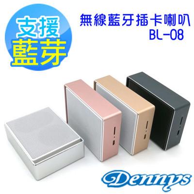 【Dennys】無線藍牙插卡喇叭(BL-08) (4折)