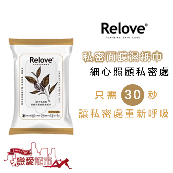 relove私密肌30秒面膜濕紙巾 濕紙巾 紙巾 濕巾