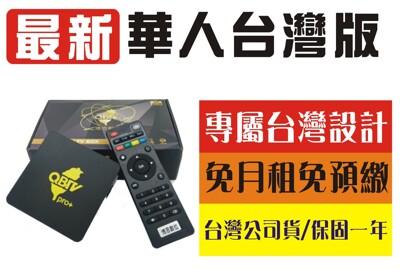 【全新福利品】終身免月費看第四台~~博思QBTV電視盒PRO (6.3折)