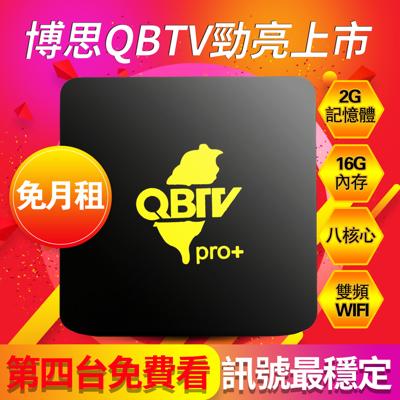 免月費第四台/博思電視盒PRO+ (7折)