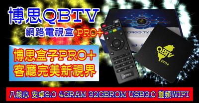 博思電視盒PRO+/免月費第四台/4G32G (7折)