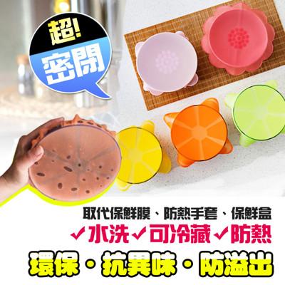 廚房用品水果花型密封矽膠保鮮膜(5入=1組)固定顏色 (0.5折)