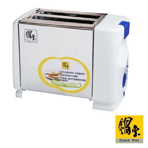 鍋寶不鏽鋼烤麵包機