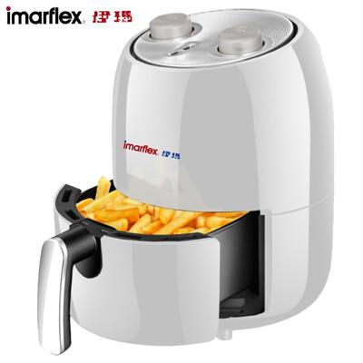《imarflex伊瑪》2.2公升健康油切氣炸鍋 (5.6折)