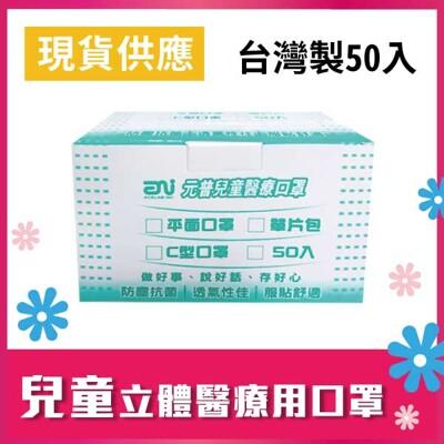 《保健專家》兒童醫療口罩 台灣製3D立體 限量熱銷(50片/盒) (6.7折)