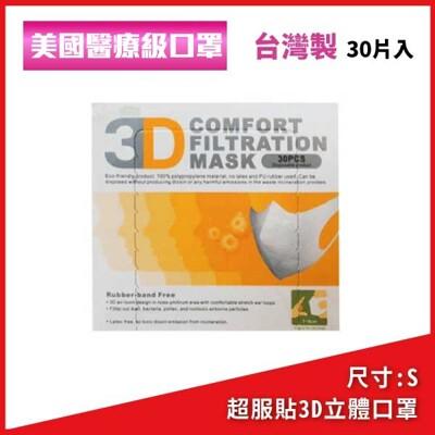 【保健專家】台灣製 美國醫療級口罩 超服貼3D立體 成人兒童口罩(30片/盒) (7折)