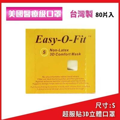 【保健專家】台灣製 美國醫療級口罩 超服貼3D立體 成人兒童口罩(80片/盒) (6.4折)