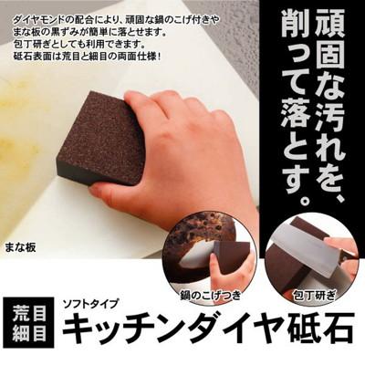 【Aimedia 艾美迪雅】廚房鑽石磨刀石-軟型 (7.2折)