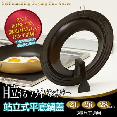 【Aimedia 艾美迪雅】站立式平底鍋蓋  適用於24/26/28cm (8.4折)