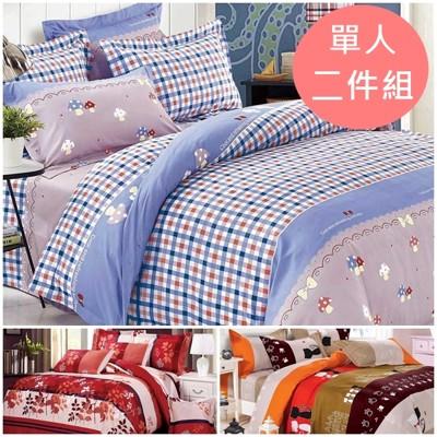 【I-JIA Bedding】天鵝絨輕柔棉床包組-(繽紛炫彩5色)-單人床包二件組 (4折)
