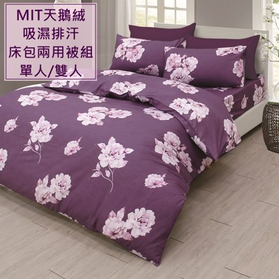【I-JIA Bedding】MIT天鵝絨吸濕排汗床包兩用被組-單人/雙人 (5.6折)