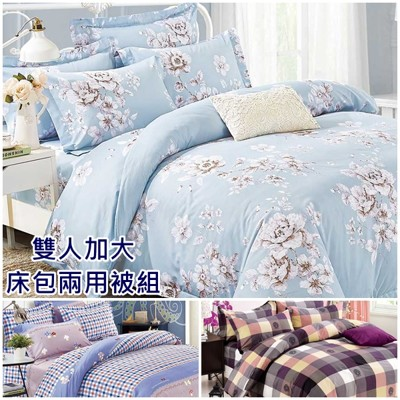 【I-JIA Bedding】台灣製造 天鵝絨床包兩用被組(7色)-雙人加大床包兩用被套四件組 (3折)