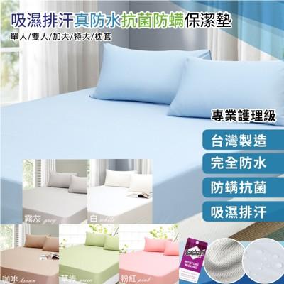 【I-JIA Bedding】防水透氣抗菌防螨保潔墊(7色)-枕套 (4折)