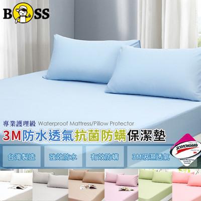【I-JIA Bedding】3M防水透氣抗菌防螨保潔墊(7色)-枕套 (4折)