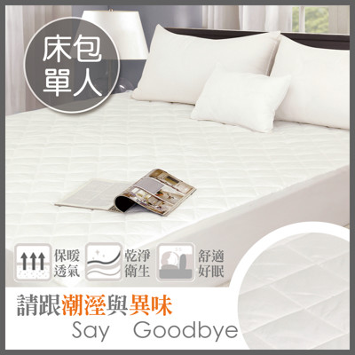【I-JIA Bedding】舒適透氣床包式保潔墊-單人 (6.9折)