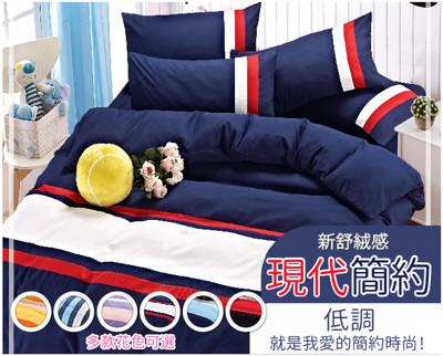 【I-JIA Bedding】新柔棉簡約拼布床包被套組-雙人 (4.7折)