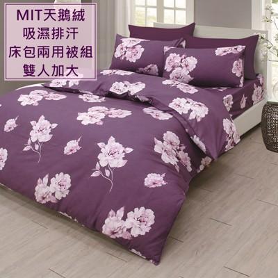 【I-JIA Bedding】MIT天鵝絨吸濕排汗床包兩用被組-雙人加大 (5.5折)