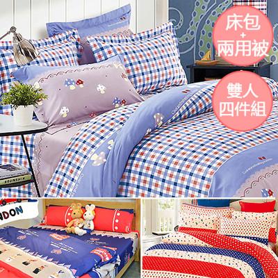 【I-JIA Bedding】透氣天鵝絨棉床包兩用被組-繽紛童趣(5色)-雙人床包兩用被套四件組 (3折)